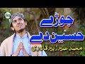 JORHEY HASNAIN DE - MUHAMMAD UMAIR ZUBAIR QADRI - OFFICIAL HD VIDEO - HI-TECH ISLAMIC