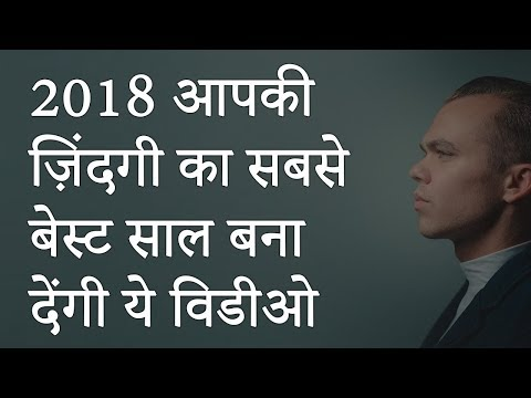 Start Your 2018 With This Inspiring Video [Habits for New Year]