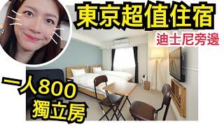 東京高cp值飯店》一人800就有獨立房~去東京迪士尼交通方便 ...