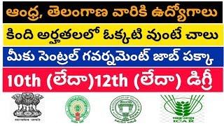 jobs with 10th, jobs with 12th, jobs with degree || central government jobs in ap and telangana