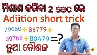 Addition short trick // short first trick Addition // Misana karibara new trick//
