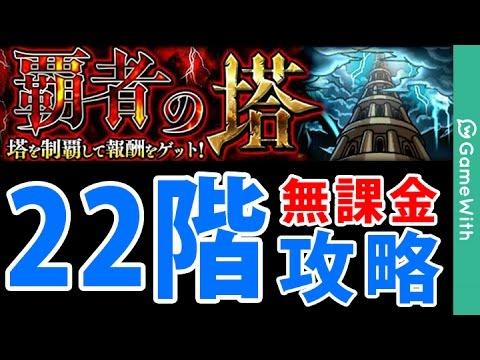 塔 の 22 覇者 モンスト