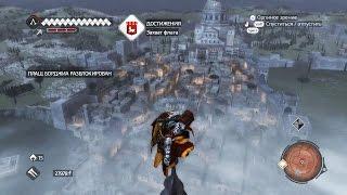 Assassin s Creed BH #23. Замок Сант Анджело