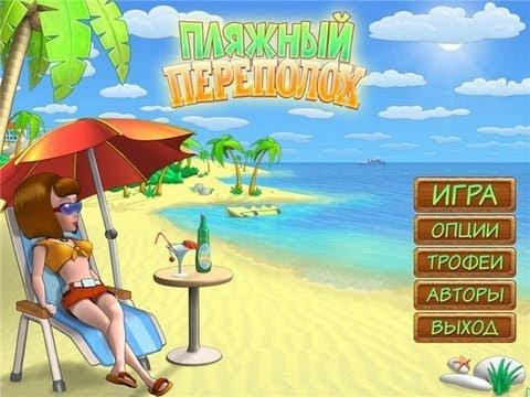 Игры от Алавар: Пляжный переполох