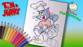 Том и Джерри Pаскраски  Раскраски для детей  Раскраска Кот Повар