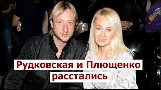 Рудковская и Плющенко расстались! Развод известной пары! Что случилось?  | СРОЧНЫЕ НОВОСТИ!