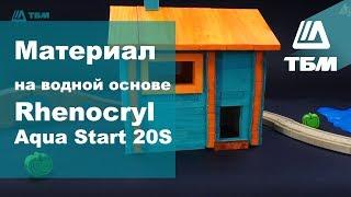 Как покрасить деревянный дом - краска на водной основе Rhenocryl Aqua Start 20S для внешних работ
