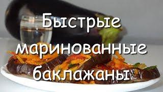 Быстрые маринованные баклажаны, простой рецепт острой закуски.