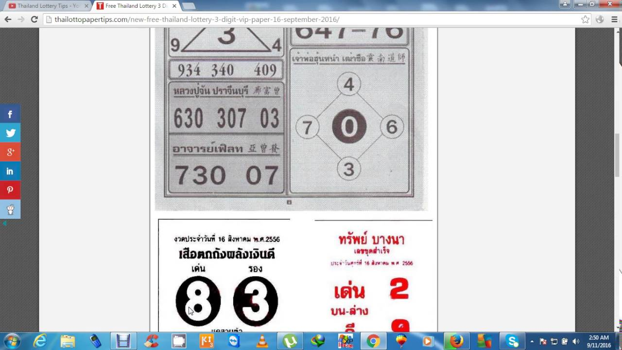 New Free Thailand Lottery 3 Digit Vip Paper 16 September 2016 - YouTube