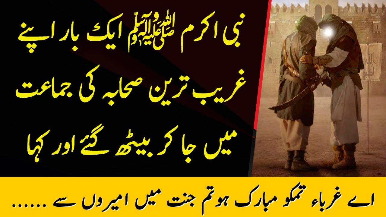 الله پاک کا نبی اکرم کو غریبوں کی محفل میں بیٹھنے کا حکم  | Sabar Ki Fazeelat
