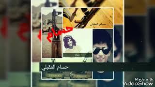 مرحبا من الفجر لين العشيه. حسام المقبلي