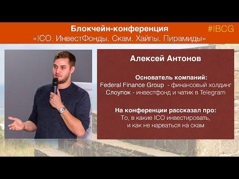 Разоблачаем скам в ICO: Алексей Антонов