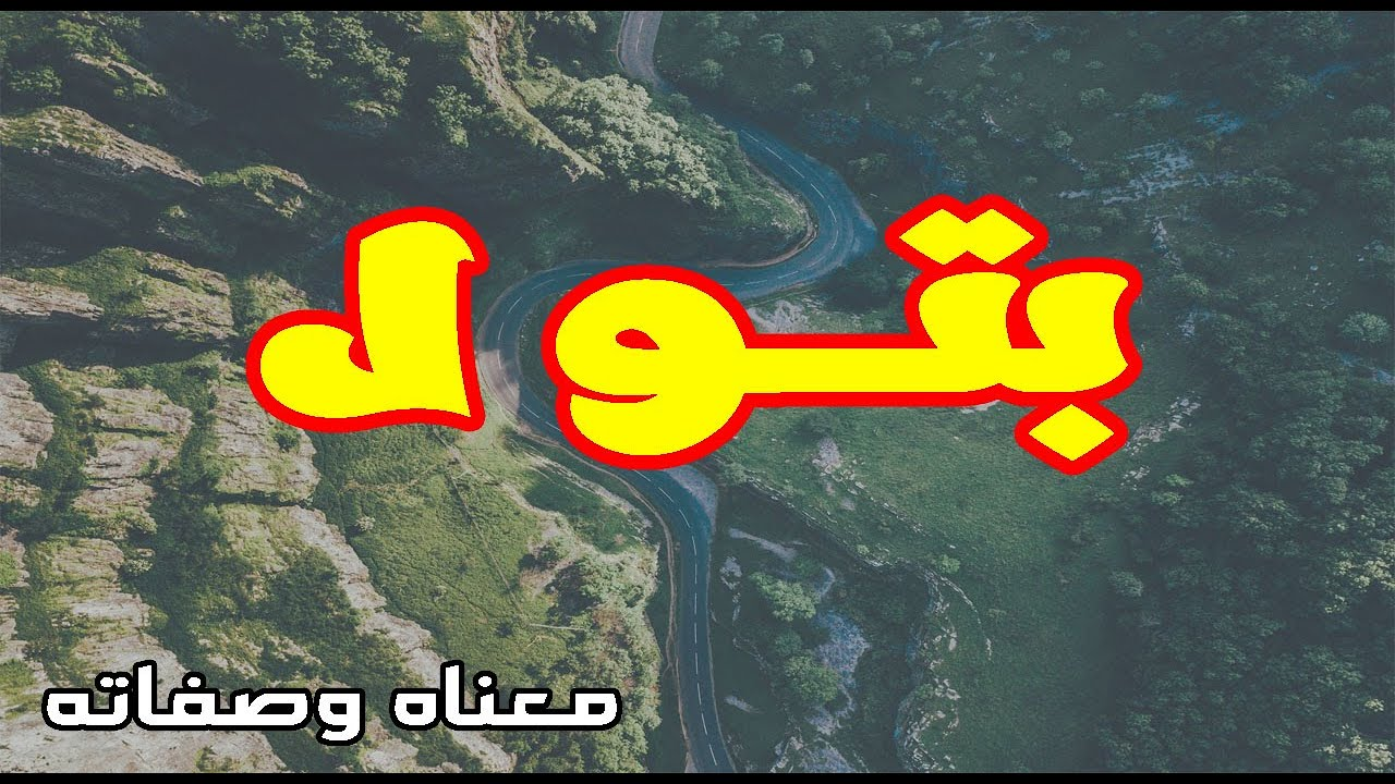 معنى اسم بتول وصفات حاملة هذا الإسم..!!