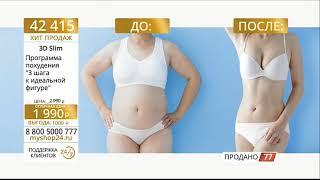 постер к видео Программа похудения 3 шага к идеальной фигуре
