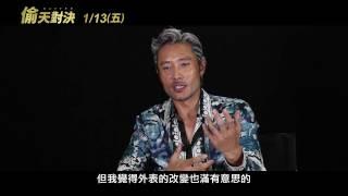 【偷天對決】Master 角色版預告-李秉憲 1/13(五)各懷詭胎