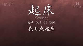 Chinese HSK 2 vocabulary 起床 (qǐchuáng), ex.5, www.hsk.tips