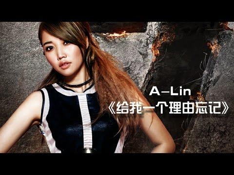 《我是歌手 3》第一期单曲纯享- 黄丽玲《给我一个理由忘记》I Am A Singer 3 EP1 Song- A ...