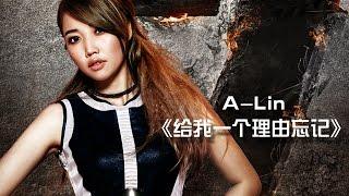 《我是歌手 3》第一期单曲纯享- 黄丽玲《给我一个理由忘记》I Am A Singer 3 EP1 Song- A-Lin Performance【湖南卫视官方版】