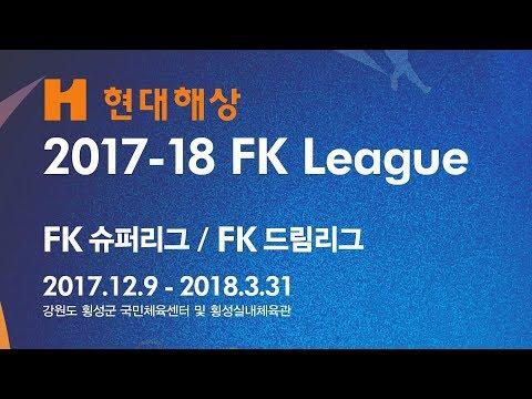 [현대해상 2017-18 FK 드림리그] 인천FS vs 드림허브군산FS