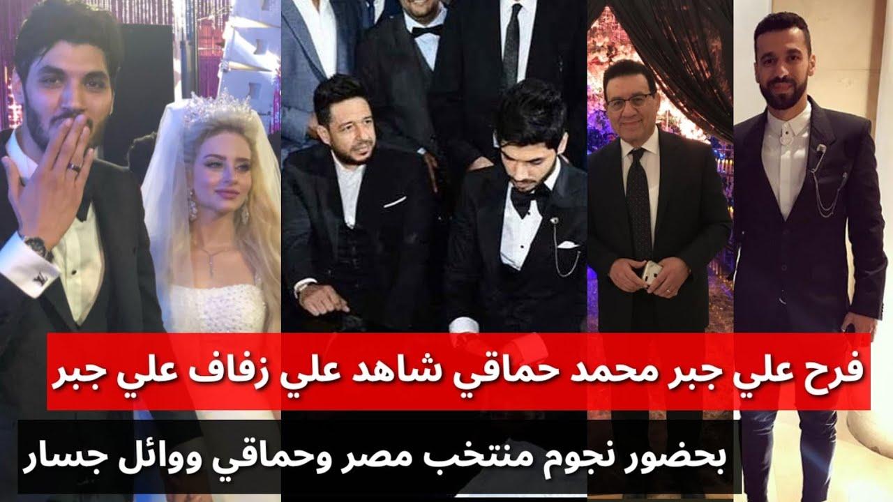 فرح علي جبر بحضور لاعيبة منتخب مصر ومحمد حماقي ووائل جسار كامل بالفيديو