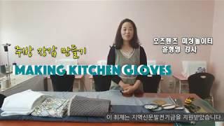 [당신의 취미] 함양 홈패션 / 주방 장갑 만들기 / …