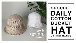 [ENG] 코바늘 버킷햇/벙거지모자_Crochet Bu…