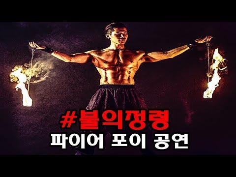Fire poi korea performer beast park/부산 해운대 불쇼