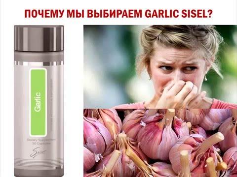 Вебинар 'Кладовые природы от Sisel International  Garlic Чеснок'