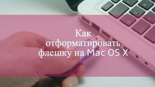 Как отформатировать флешку на Mac OS X