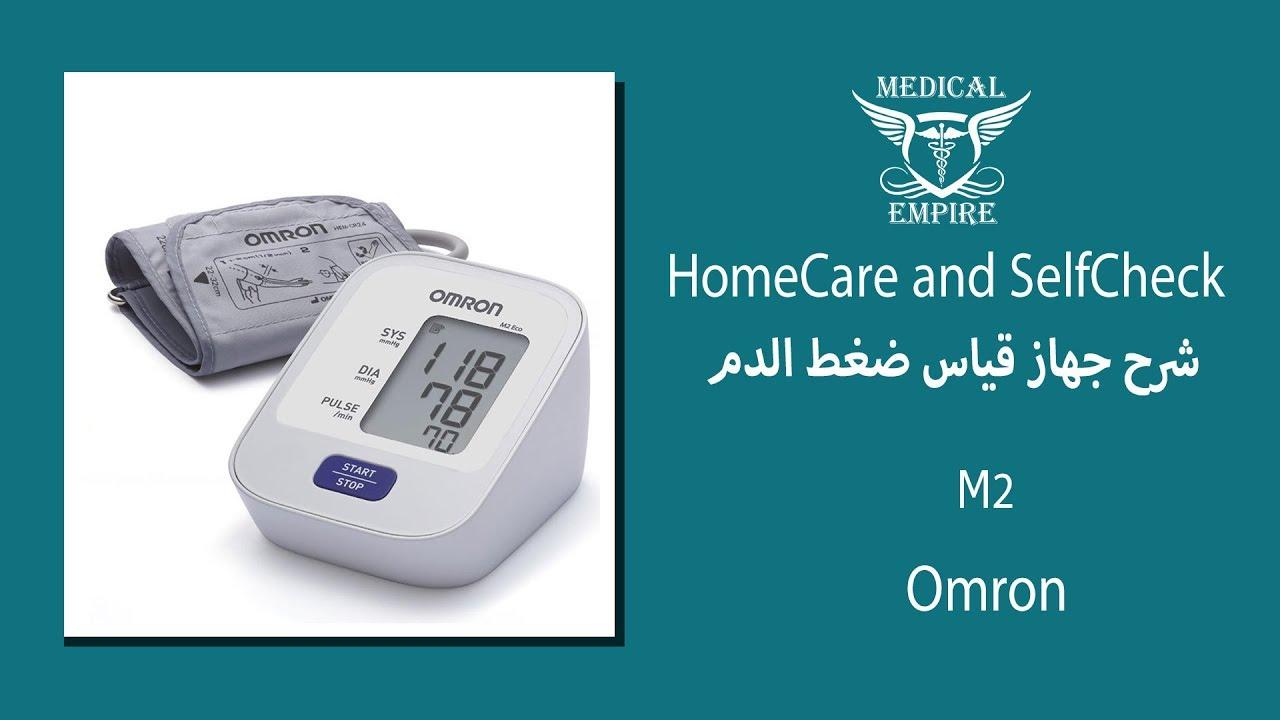 جهاز قياس ضغط الدم من اومرون M2 Omron M2 Eco Blood Pressure Youtube