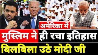 अमेरिका में मुस्लिमों ने रचा इतिहास   बिलबिला उठे मोदी जी   PM Modi BJP News America