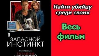 Запасной инстинкт (Весь фильм)  -  русский детективный сериал, криминальная мелодрама