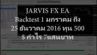 Jarvis Fx Ea Forex ทดสอบปี 2016 ด้วยทุน 500$ สุดยอด EA ทำกำไร