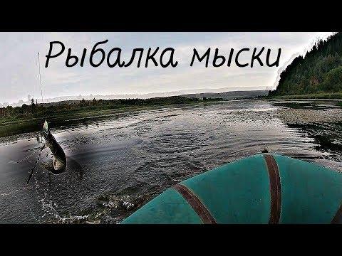 Рыбалка Мыски