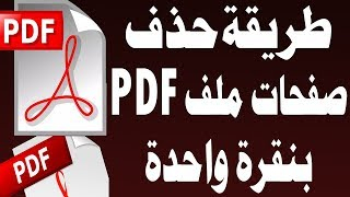 حذف صفحة أو صفحات من ملف Pdf Youtube