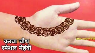 2 easy front hand mehndi design  करवाचौथ/दिवाली स्पेशल मेहंदी डिजाइन  easy mehndi design