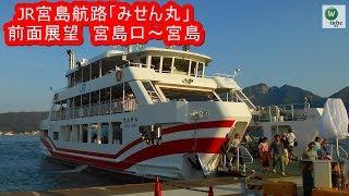 宮島航路 OR 宮島連絡船」に関する動画 - 鉄道コム
