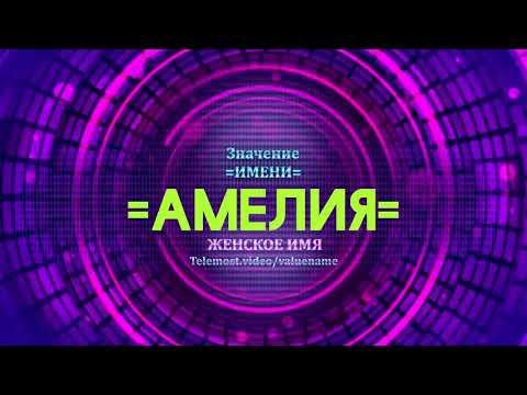 Значение имени Амелия - Тайна имени