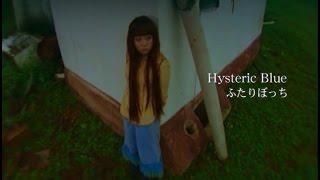 Hysteric Blue - ふたりぼっち
