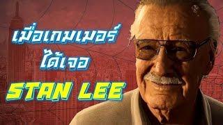 เมื่อเกมเมอร์ไทยได้เจอ Stan Lee!