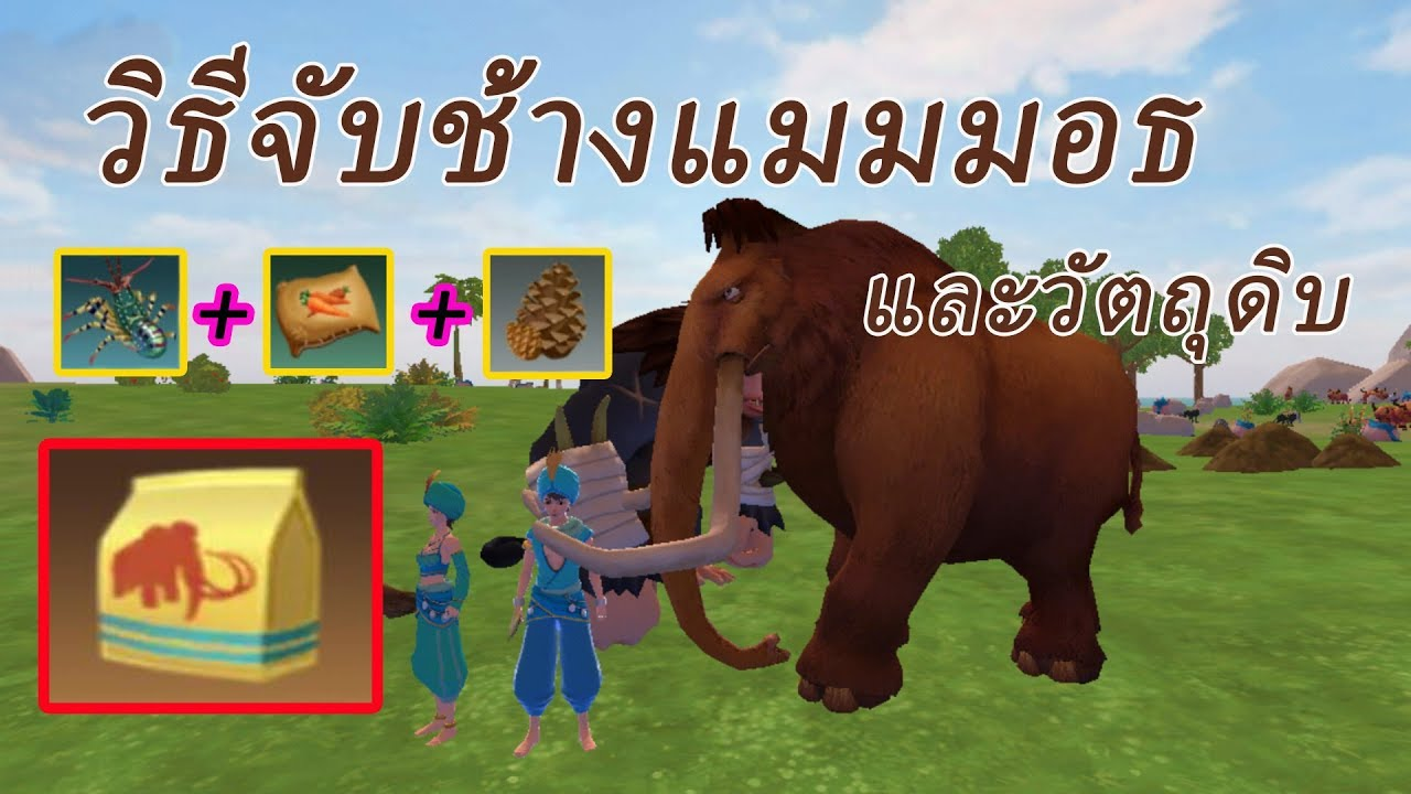 Utopia Origin How To Tame Mammoth And The Ingredients วธ - roblox feed your pets 1 #U0e17#U0e2d#U0e07#U0e42#U0e25#U0e01#U0e2a#U0e15#U0e27#U0e2a#U0e14#U0e01#U0e27#U0e32#U0e07#U0e43#U0e2b#U0e0d