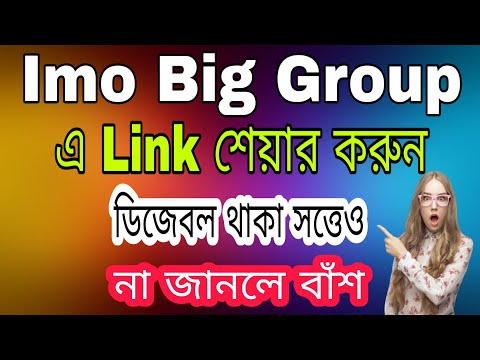 How to Send disable link in imo big group