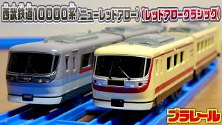 鉄道会社限定オリジナルプラレール 2編成☆西武鉄道10000系 ニューレッドアロー & レッドアロークラシック 特急名はシールで変更できます☆