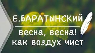 Е.А.Баратынский - Весна, весна! как воздух чист (Стих и Я)