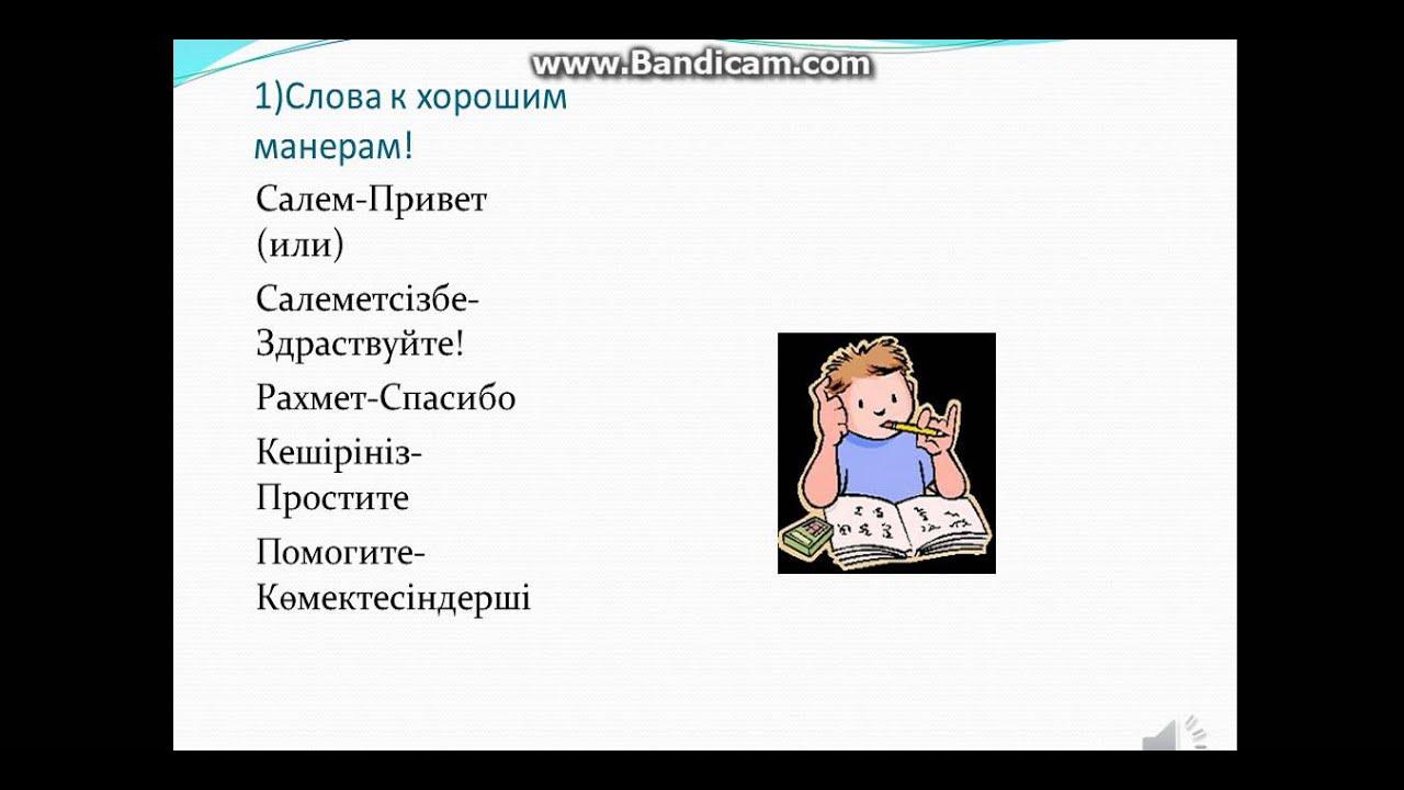 знакомство перевод на казахский