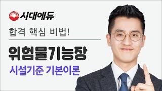 시대에듀 위험물기능장 시설기준 기본이론 1강 (조현욱T)