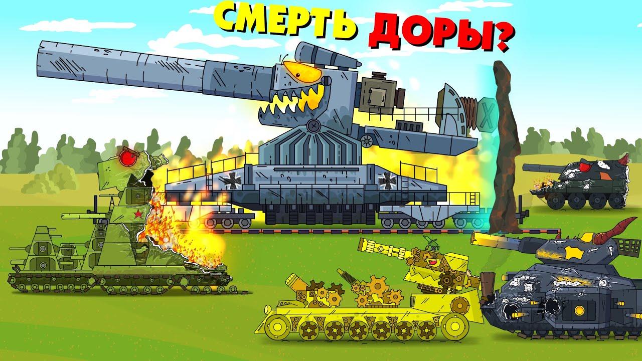 Финальная атака - Альтернативный финал 2 - Мультики про танки