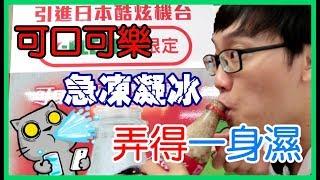 超快速「結冰」!便利商店有可口可樂販賣機?!【VITO】