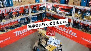 マキタ新商品一挙ご紹介【展示会】