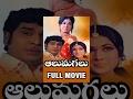 Aalu Magalu Telugu Full Musica Anr Vanisri Gummadi Tatineni Rama Rao
